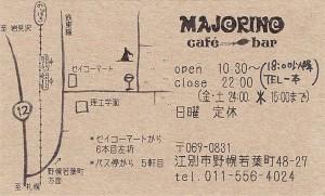 majorino地図